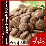 クーベルチュール バランス チョコレート