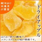 『宅急便送料無料』ほどよい甘さと酸味のバランスが最高!厳選されたドライアップル(蜜りんご) 1kg入り【ドライアップル1kg入り】