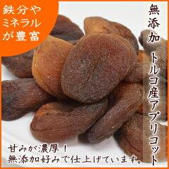 ミネラル・食物繊維が豊富! 自然の甘味 無添加ドライアプリコット(杏子) 1kg入り【無添加アプリコット1kg入り】