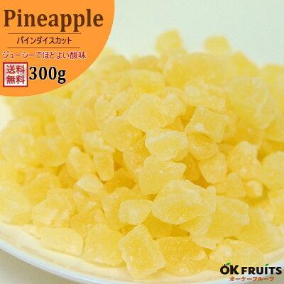 厳選のドライフルーツパイナップルタイ産ドライパイン(ダイスカット)300g入り【ドライパインダイスカット300g】