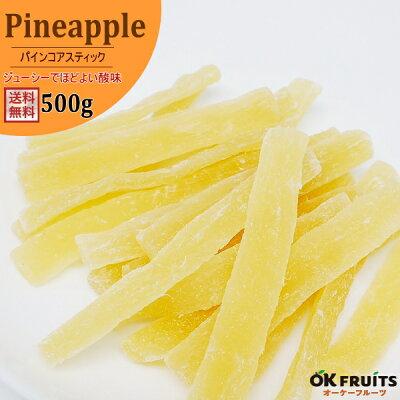 厳選のドライフルーツパイナップルタイ産ドライパインコアスティック500g入り【ドライパインコアスティック500g】