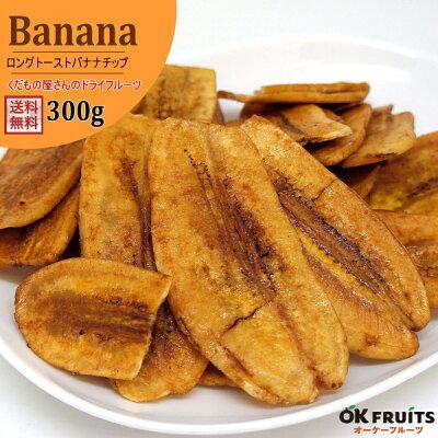 厳選のバナナチップフィリピン産ロングトーストバナナチップ(ブランローストバナナチップ)300g入り【フィリピン産ロングトーストバナナチップ300g】