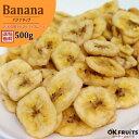 『メール便送料無料』厳選のバナナチップ フィリピン産 バナナチップ 500g入り【フィリピン産バナナチップ500g】 その1