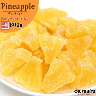 厳選のドライフルーツパイナップル人気のドライパイン1kg入り【ドライストロベリー1kg】