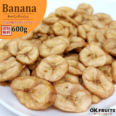厳選のバナナチップフィリピン産キャベンディッシュバナナチップ400g入り【フィリピン産キャベンディッシュバナナチップ400g】