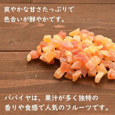 リコピンが豊富なドライパパイヤ!トロピカルフルーツタイ産パパイヤ(ダイスカット)300g入り【パパイヤダイスカット300g入り】