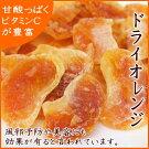 甘味と酸味のバランスが最高なドライオレンジ!厳選されたドライオレンジ300g入り【ドライオレンジ300g入り】