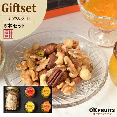 『送料無料』ギフトに最適!和歌山産のフルーツを使用したぷるんとはじける果汁ジュレ。北新地・天王寺のお店でお土産に使われています。【ギフトセット(A-3)】