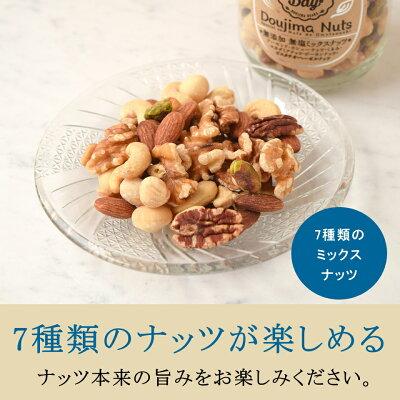 7種類のナッツ1