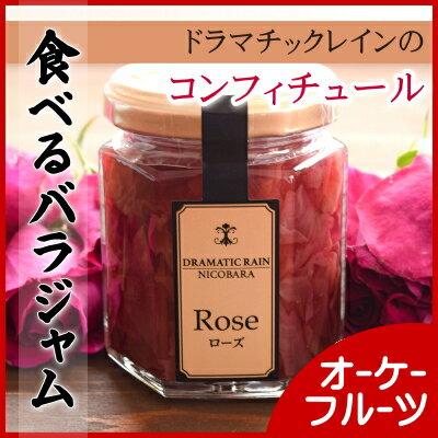 『宅急便送料無料』にこにこバラ園の食べるバラ(コンフィチュール)バラのジャム100g入り【バラジャム100g入り】