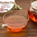 最高級の無添加ルイボスティー(ティーバッグ1個約3g×100)約300g入りノンカロリーの理想的な健康茶! 【ルイボスティー・ティーバッグ300g入り】