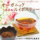 ノンカロリーの理想的な健康茶!無添加厳選の最高級オーガニックルイボスティー1kg入り【ルイボスティー1kg入り】