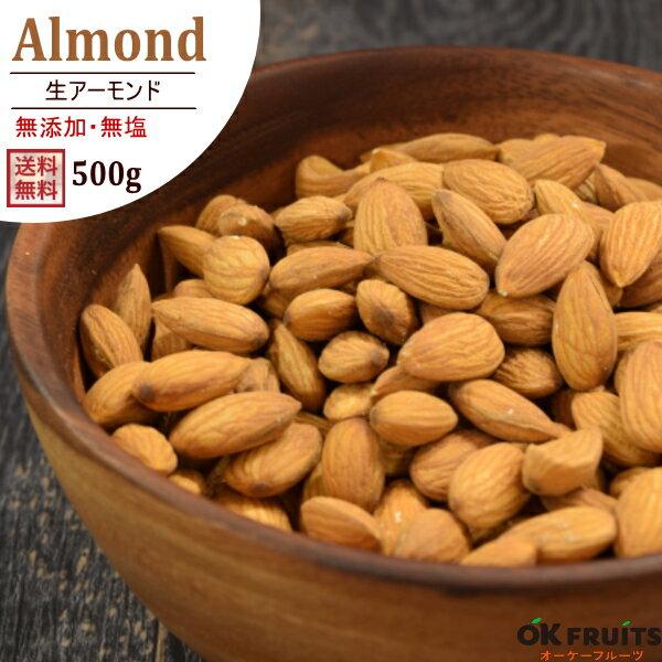 アーモンド 無塩 生 500g 送料無料 人気のノンパレル種を使用 厳選のアーモンド カリフォルニア産 生アーモンドホール 北新地・梅田・心斎橋のパン・ケーキ屋で使われています。 【カリフォルニア産生アーモンド500g】