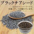 栄養価が高いスーパーフードチアシード(ブラックチアシード)200g【ブラックチアシード200g】