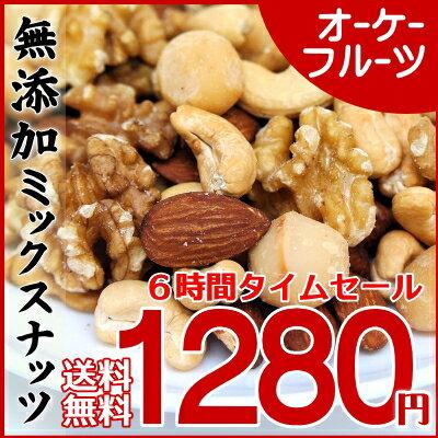 無塩・無油体に優しい最高級の厳選されたナッツ4種類セット500g入り当店で人気の最高級の商品を取り揃えました。【無添加ナッツ特選4種セット500g】