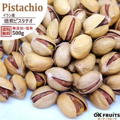濃厚な味わい深い風味(無添加)ピスタチオイラン産(ハイグレード)ピスタチオ350g入り【イラン産ピスタチオ350g】