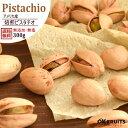 ピスタチオ 無塩 素焼き 300g 送料無料 濃厚な味わい深