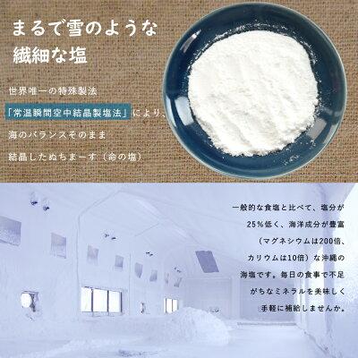 ぬちまーす製塩法