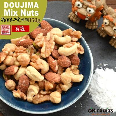 7種類のナッツ・堂島ミックスナッツぬちまーす使用
