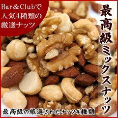 【無添加 ミックスナッツ ナッツ おつまみ nuts】【チャック袋】Bar&Clubで人気の厳選された4...
