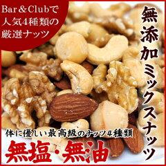 『送料無料』無塩・無油 体に優しい最高級の厳選されたナッツ4種類セット1kg入り 当店で人気の…