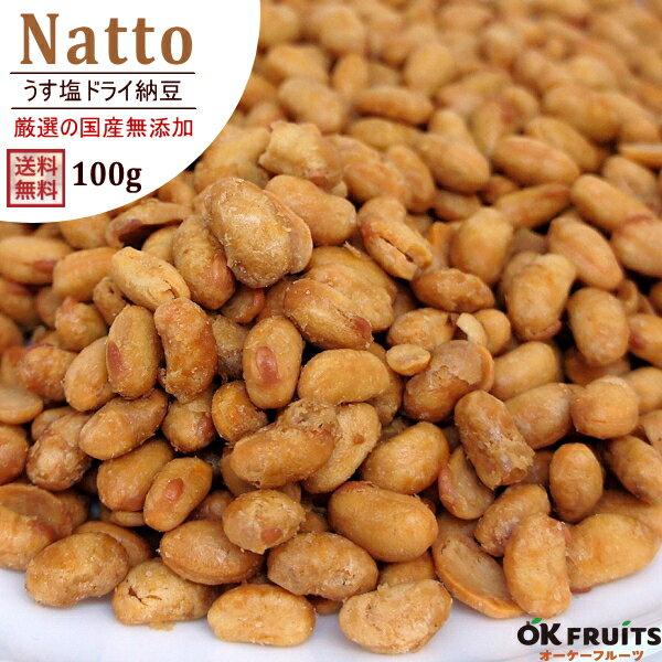 ナッツ>ドライ納豆