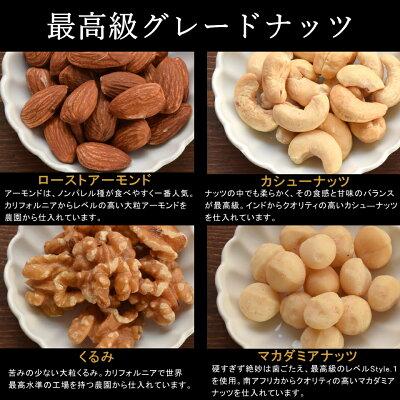 4種類ミックスナッツ紹介