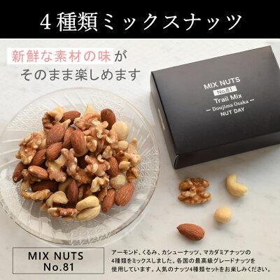 4種類ミックスナッツ