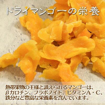 希少価値なドライフルーツ>不揃い(切り落とし)マンゴー