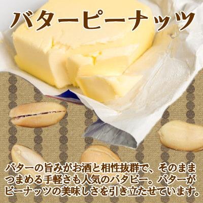 落花生職人手作りのバタピー新鮮さに自信あり!バターピーナッツ250g入り【バターピーナッツ250g】
