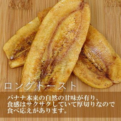 ドライフルーツ>バナナチップ