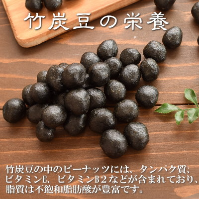 ナッツ>竹炭豆