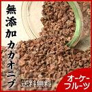 『送料無料』栄養価が高いスーパーフード無添加カカオニブ100g【カカオニブ100g】