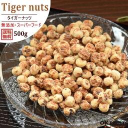 『送料無料』栄養価が高いスーパーフード タイガーナッツ500g ピールド(皮なし)タイプ【タイガーナッツ500g】