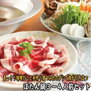 つみれぼたん鍋セット 猪肉500g 送料無料 ジビエ お歳暮 産地直送 贈り物 ギフト 内祝