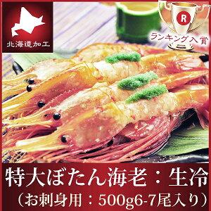 『刺身用ボタン海老:特大3L500gパック』★(1パック約7-9尾前後)