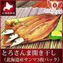 New_sakana_sanma