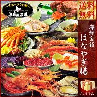 【送料無料年】『北海漁師の海鮮宝箱:ファミリー膳-彩り-』【お歳暮】【ギフト】【年越し】