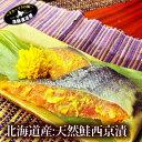 北海道 鮭