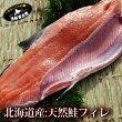 北海道産 送料無料『無塩生タイプ/秋鮭半身フィレ2枚セット』 【#