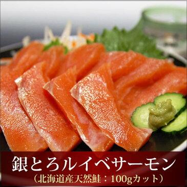 【同梱専用アイテム】『銀とろルイベ:100gカット』鮭刺身 鮭刺し身 サーモン 天然鮭 お刺身