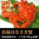 """【送料無料】""""北海道第四の蟹""""といえば花咲蟹!根室花咲港で水揚げされたハナサキ蟹が、この..."""