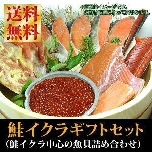 当店自慢の鮭いくらアイテム詰め合わせ♪北海道別海町で漁師を務める、頑固オヤジ直送『スペシ...