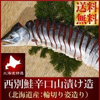 【送料無料〜長期熟成本格辛口鮭】『辛口西別鮭山漬造り』(北海道西別産銀毛オス1.6-2kg前後)(水揚げ時2.5-3kg前後)「昔のしょっぱい鮭が食べたい!」とお探しの方へ漁師みずから製造直送する伝統の鮭をどうぞ。