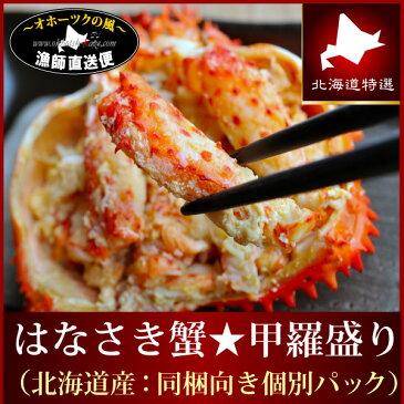 『花咲蟹:甲羅盛り』(北海道根室産はなさき蟹100%使用)ハナサキガニ はなさきがに 甲羅詰め 甲羅焼き海鮮