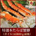 タラバ たらば 『特選ボイル本タラバ蟹脚』(4L1肩800g前後)たらば蟹 たらばがに タラバガニ たばら タバラ 特大 北海道加工 のし ギフト 贈答用 メッセージカード対応海鮮 魚