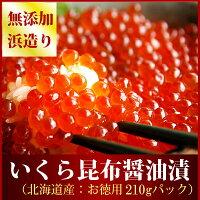 『イクラの醤油漬け:200gパック』(北海道西別産鮭卵100%使用)【1216grm_marathon】【お買い物マラソン1215】【お買い物マラソン1215セール】【北海道】