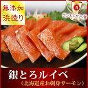 るいべ ルイベ『銀とろルイベ:100gパック』(北海道産天然刺身サーモン)鮭刺身 鮭刺し身 サ…