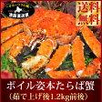 タラバ たらば 送料無料『北海道産本タラバ蟹』(ボイル姿1.1kg前後)(水揚げ時重量:1.5kg前後)タラバガニ たらば蟹 鱈場 かに カニ 蟹ギフト 楽ギフ_包装楽ギフ_のし