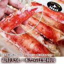 むき身 9L 超特大『本たらば蟹 ボイル棒肉 超特大』(50...